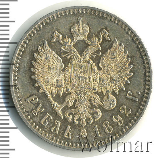 1 рубль 1892 г. (АГ). Александр III. Голова малая. Борода доходит до надписи