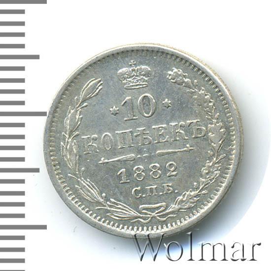 10 копеек 1882 г. СПБ НФ. Александр III.
