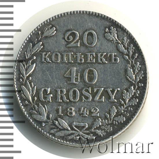 20 копеек - 40 грошей 1842 г. MW. Русско-Польские (Николай I).