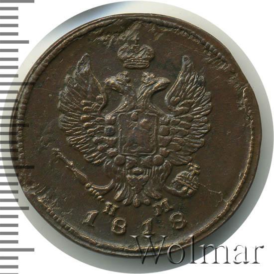 2 копейки 1818 г. ЕМ НМ. Александр I. Буквы ЕМ НМ