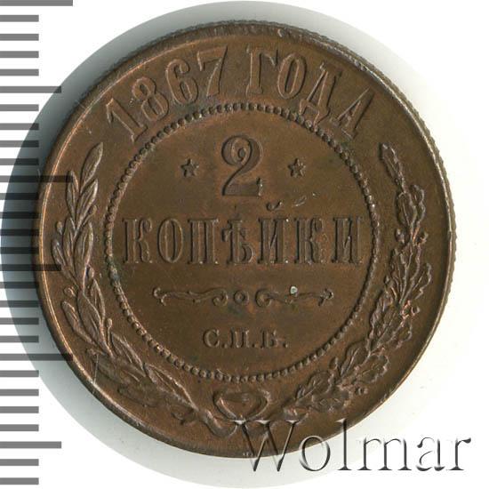 2 копейки 1867 г. СПБ. Александр II. Санкт-Петербургский монетный двор. Новый тип