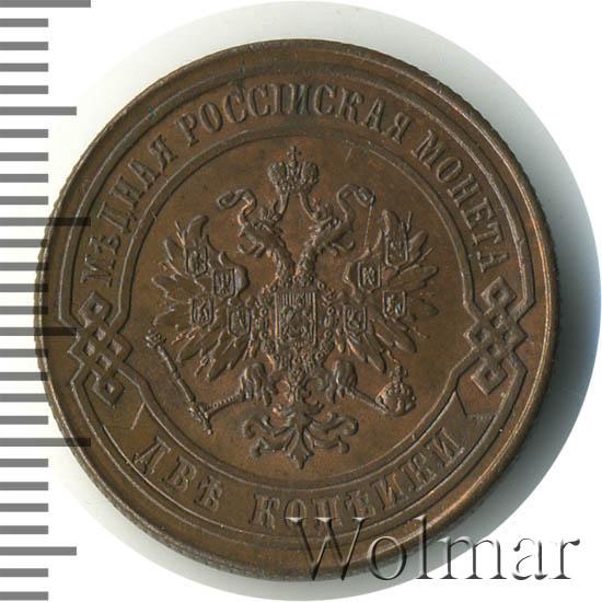 2 копейки 1867 г. СПБ. Александр II Санкт-Петербургский монетный двор. Новый тип