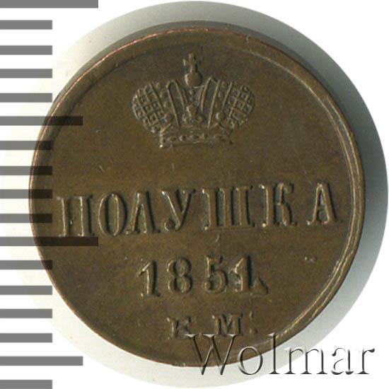Полушка 1851 г. ЕМ. Николай I. Екатеринбургский монетный двор