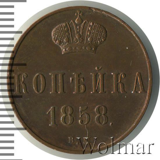 1 копейка 1858 г. ВМ. Александр II Варшавский монетный двор. Вензель узкий