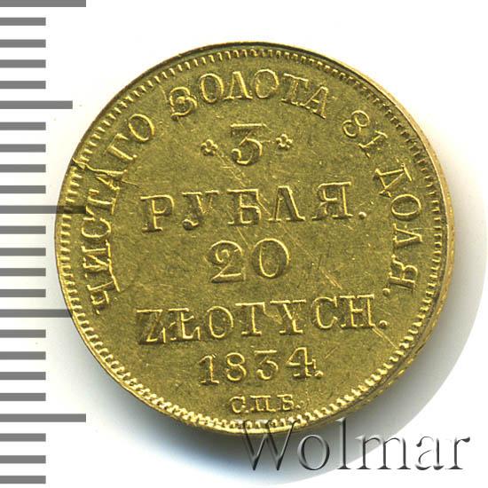 3 рубля - 20 злотых 1834 г. СПБ ПД. Русско-Польские (Николай I). Санкт-Петербургский монетный двор