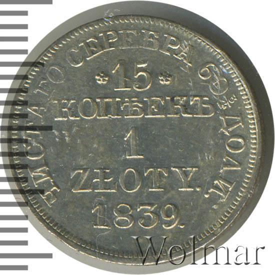 15 копеек - 1 злотый 1839 г. MW. Русско-Польские (Николай I). Буквы MW