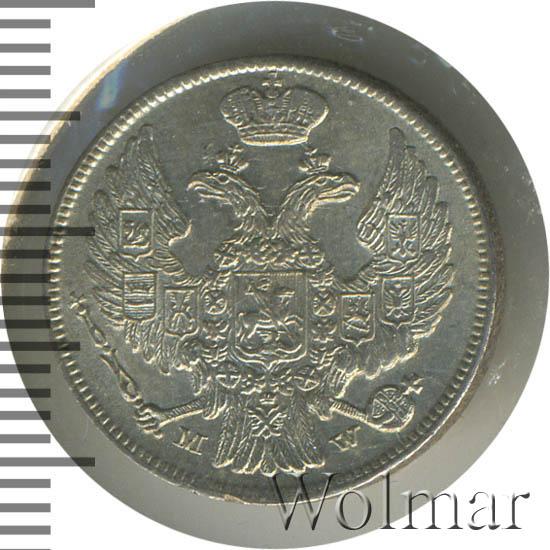 15 копеек - 1 злотый 1839 г. MW. Русско-Польские (Николай I) Буквы MW