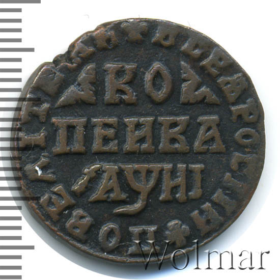 1 копейка 1718 г. МД. Петр I. Обозначение монетного двора