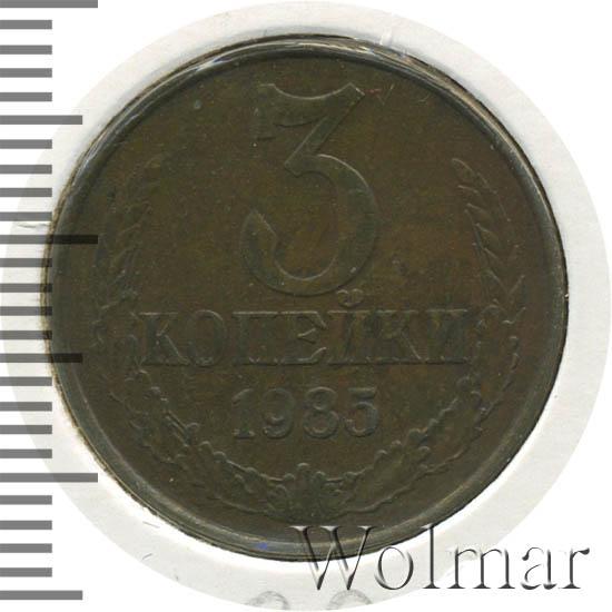 3 копейки 1985 г. Герб приспущен