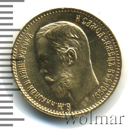 5 рублей 1909 г. (ЭБ). Николай II. Инициалы минцмейстера ЭБ
