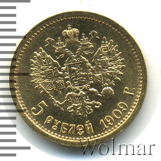 5 рублей 1909 г. (ЭБ). Николай II Инициалы минцмейстера ЭБ