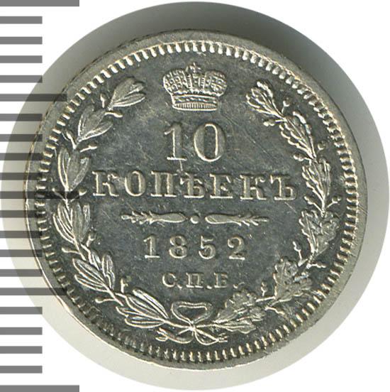 10 копеек 1852 г. СПБ НI. Николай I. Инициалы минцмейстера HI