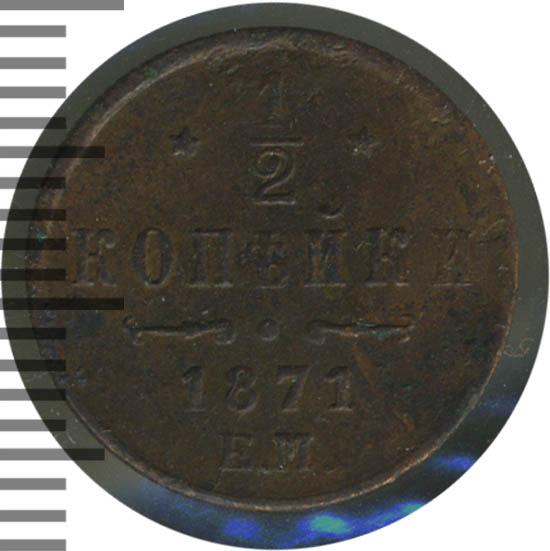 1/2 копейки 1871 г. ЕМ. Александр II Екатеринбургский монетный двор