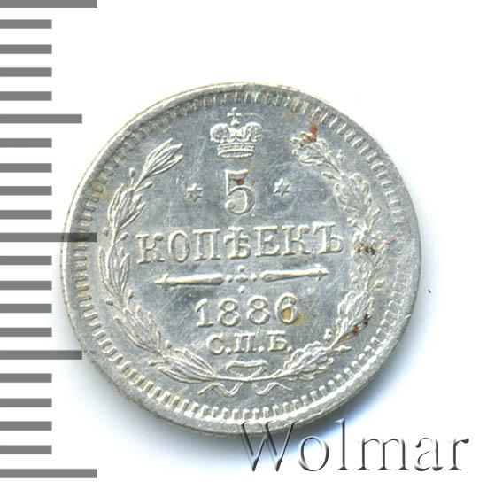 5 копеек 1886 г. СПБ АГ. Александр III.