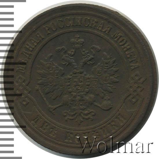 2 копейки 1871 г. ЕМ. Александр II. Екатеринбургский монетный двор