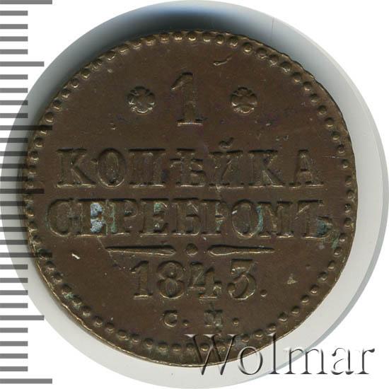 1 копейка 1843 г. СМ. Николай I. Сузунский монетный двор