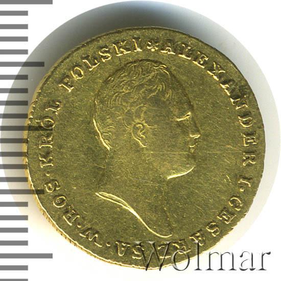 25 злотых 1817 г. IB. Для Польши (Александр I).