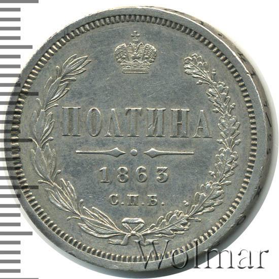 Полтина 1863 г. СПБ АБ. Александр II.