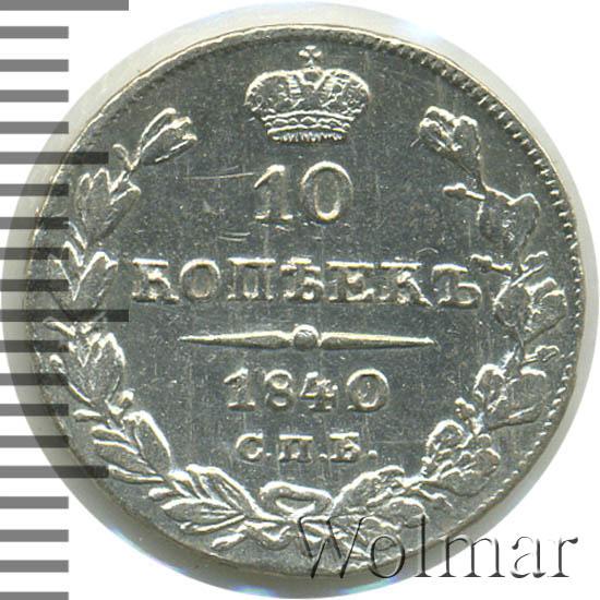 10 копеек 1840 г. СПБ НГ. Николай I. Орел 1832-1839