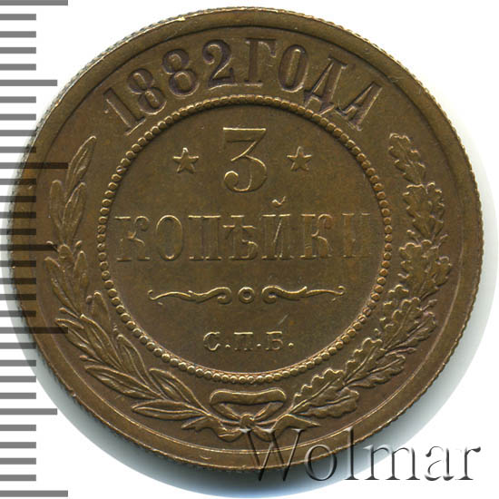 3 копейки 1882 г. СПБ. Александр III.
