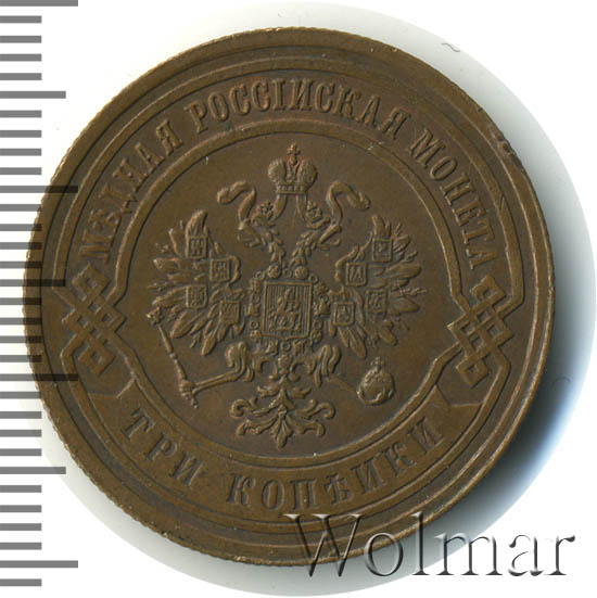 3 копейки 1883 г. СПБ. Александр III.