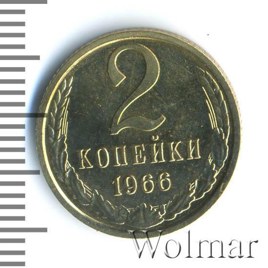 2 копейки 1966 г