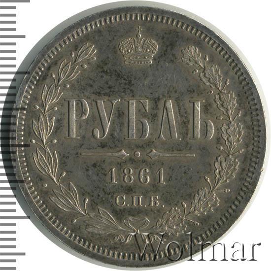 1 рубль 1861 г. СПБ ФБ. Александр II. Инициалы минцмейстера ФБ