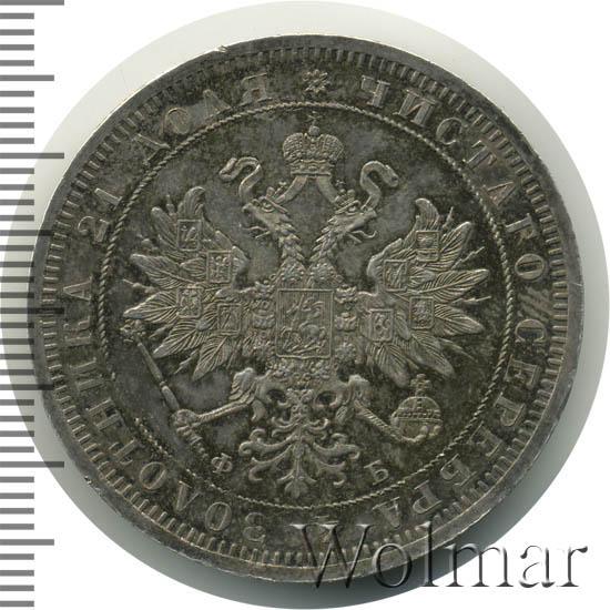 1 рубль 1861 г. СПБ ФБ. Александр II Инициалы минцмейстера ФБ