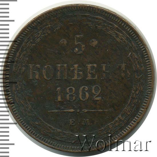 5 копеек 1862 г. ЕМ. Александр II. Орел 1858-1867