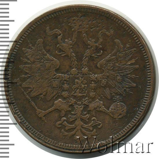 5 копеек 1862 г. ЕМ. Александр II Орел 1858-1867