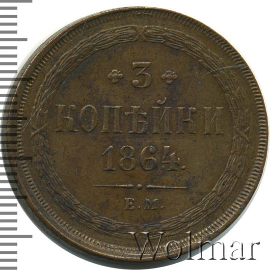 3 копейки 1864 г. ЕМ. Александр II.