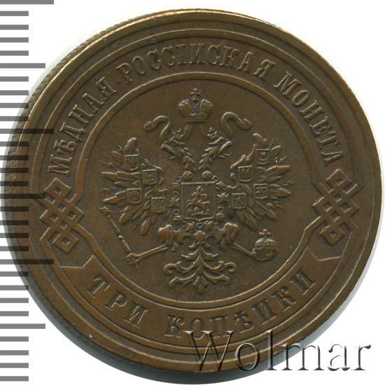 3 копейки 1884 г. СПБ. Александр III.