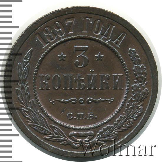 3 копейки 1897 г. СПБ. Николай II.