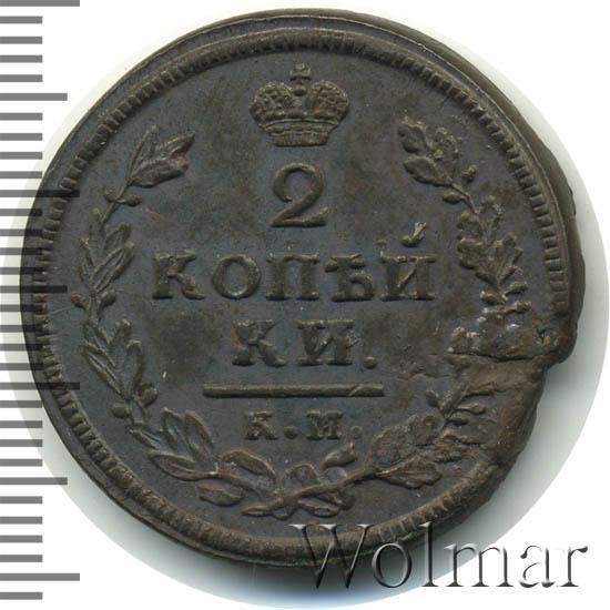 2 копейки 1813 г. КМ АМ. Александр I. Буквы КМ АМ
