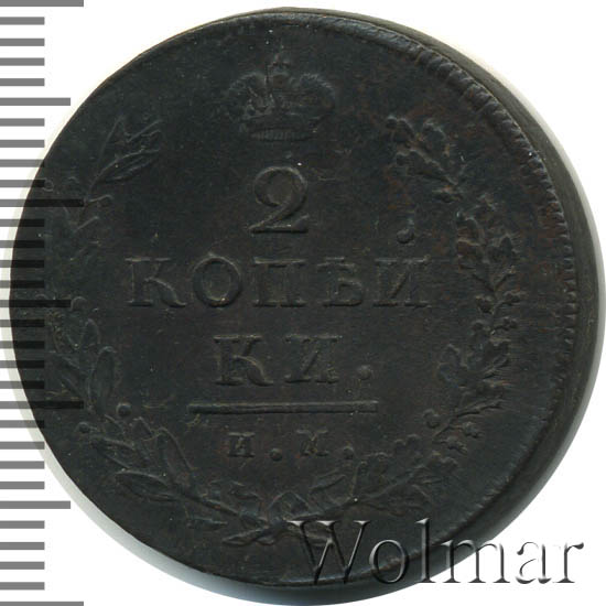 2 копейки 1813 г. ИМ ПС. Александр I. Буквы ИМ ПС