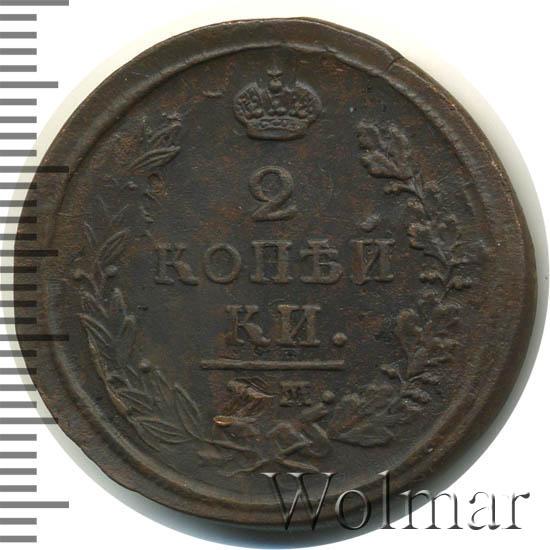 2 копейки 1821 г. ЕМ НМ. Александр I. Буквы ЕМ НМ