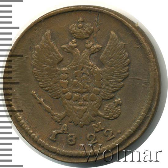 2 копейки 1822 г. КМ АМ. Александр I. Буквы КМ АМ