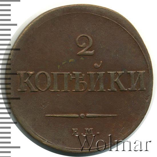 2 копейки 1839 г. ЕМ НА. Николай I. Екатеринбургский монетный двор