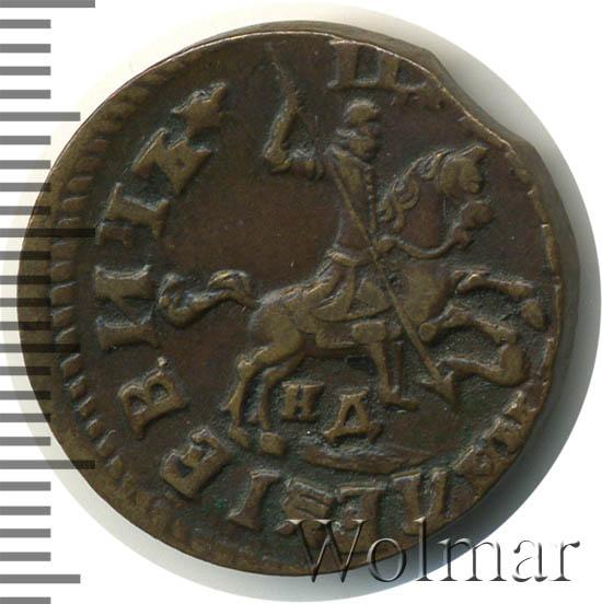 1 копейка 1715 г. НД. Петр I Обозначение монетного двора