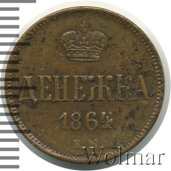 Денежка 1864 г. ЕМ. Александр II.