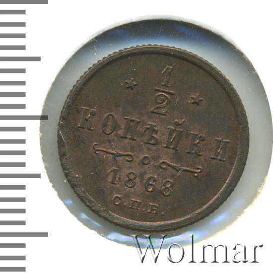 1/2 копейки 1868 г. СПБ. Александр II. Санкт-Петербургский монетный двор