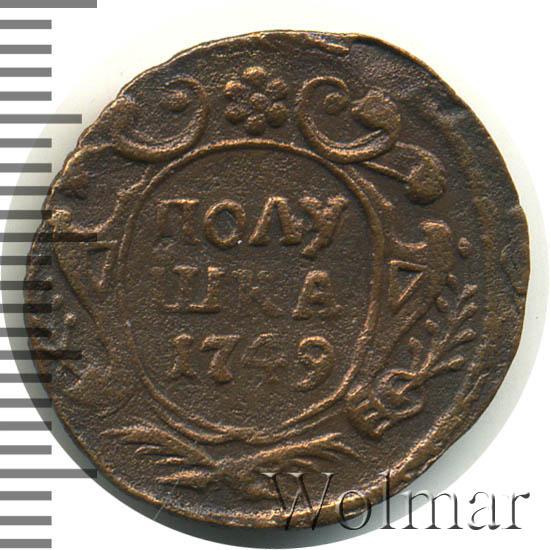 Полушка 1749 г. Елизавета I.