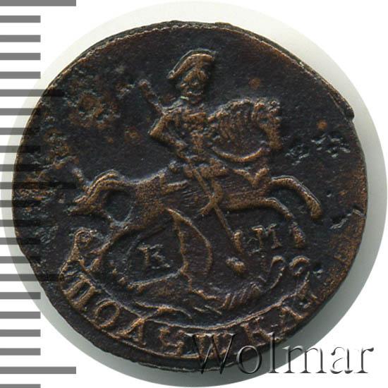 Полушка 1789 г. КМ. Екатерина II. Буквы КМ