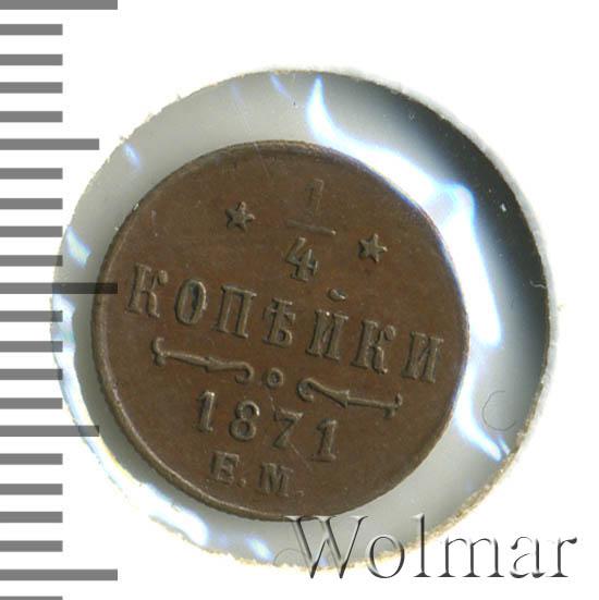 1/4 копейки 1871 г. ЕМ. Александр II. Екатеринбургский монетный двор