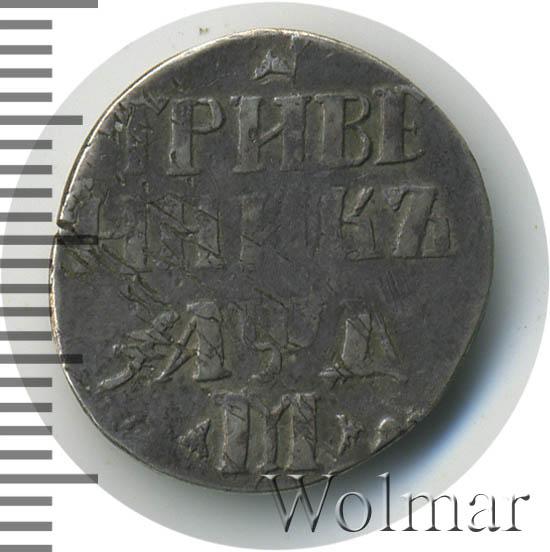 Гривенник 1704 г. М. Петр I. Корона большая.