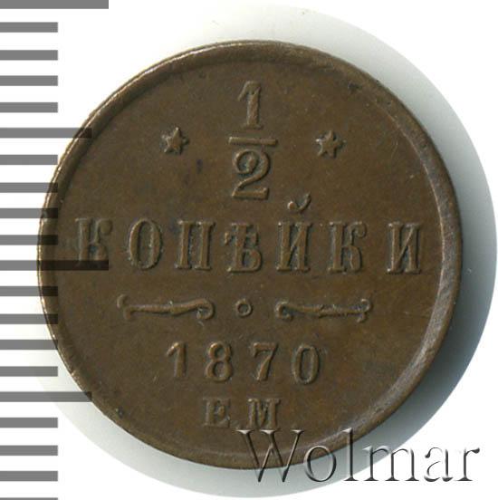 1/2 копейки 1870 г. ЕМ. Александр II. Екатеринбургский монетный двор