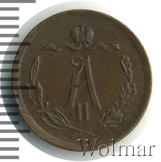1/2 копейки 1870 г. ЕМ. Александр II Екатеринбургский монетный двор