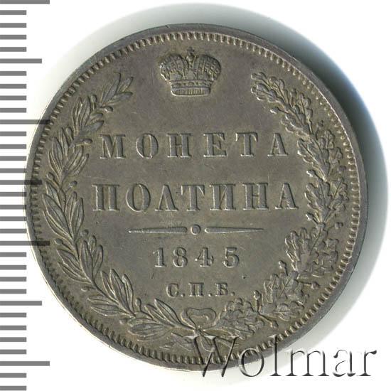 Полтина 1845 г. СПБ КБ. Николай I. Санкт-Петербургский монетный двор