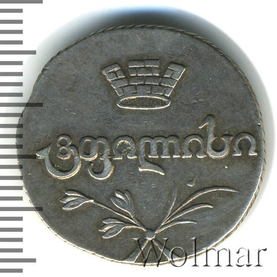 Двойной абаз 1820 г. АТ. Для Грузии (Александр I).