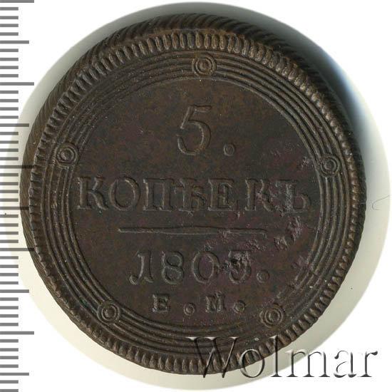 5 копеек 1803 г. ЕМ. Александр I. Екатеринбургский монетный двор. Особый орел